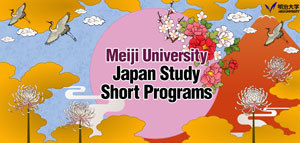 /uploads/attachment/vest/4984/Meiji-University.jpg