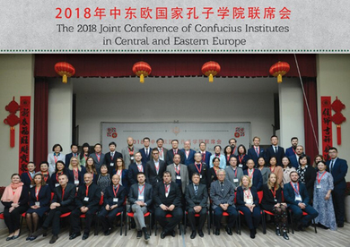 Confucius Institute at the University of Banja Luka Participated in the 2018 Joint Conference of Confucius Institutes in Central and Eastern Europe